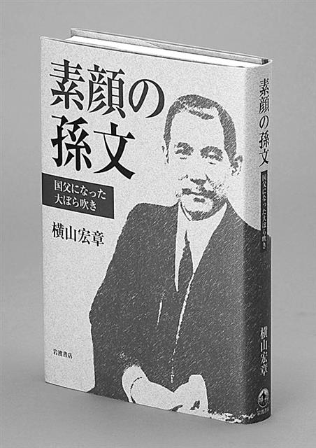 読書 書評 「素顔の孫文」 (岩...