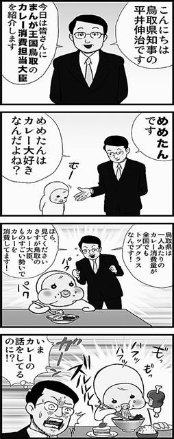 ウェブ漫画で鳥取PR 観光や特産品 中部経済新聞 愛知・岐阜・三重 ...