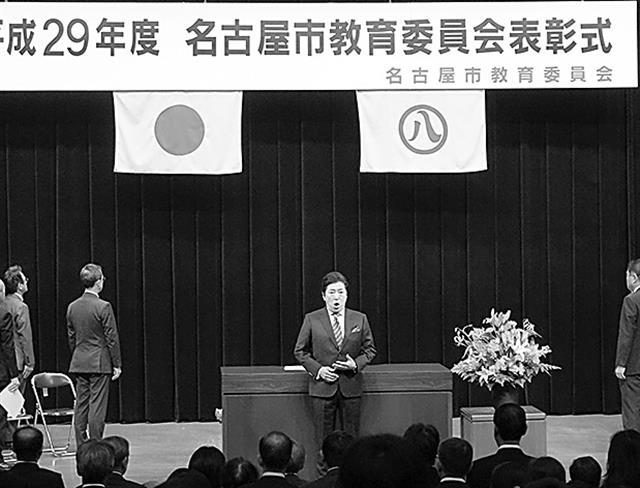 会 教育 ホームページ 市 委員 名古屋