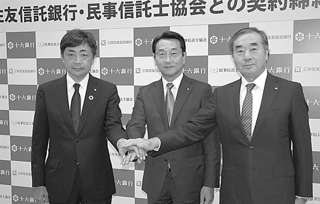 三井 住友 信託 銀行 名古屋