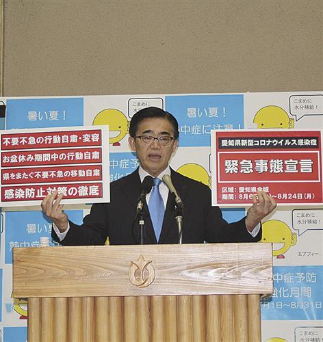 県 緊急 宣言 愛知 事態