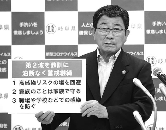 古田知事 非常事態宣言を解除 新型コロナ差別反対も訴え|中部経済新聞 ...
