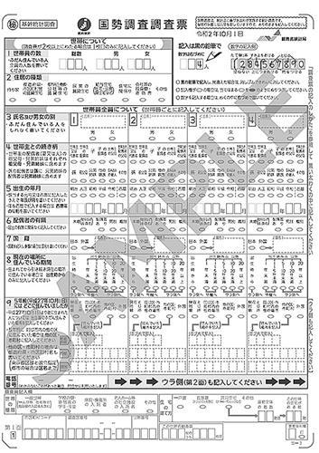 調査 票 国税 税務調査