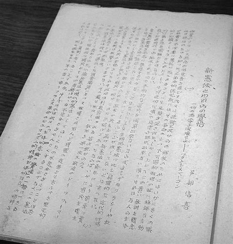 23歳説く「われらの覚悟」 憲法公布直後の『芦部論』発見|中部経済 ...